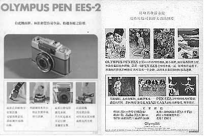 i found an olympus pen ees 2 now what do i do with it photo net rh photo net camera olympus pen ee-2 manual manual camera olympus pen ees-2